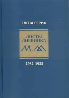 Листы дневника. 7-й том. 1931-1933 г. Рерих Е.И.