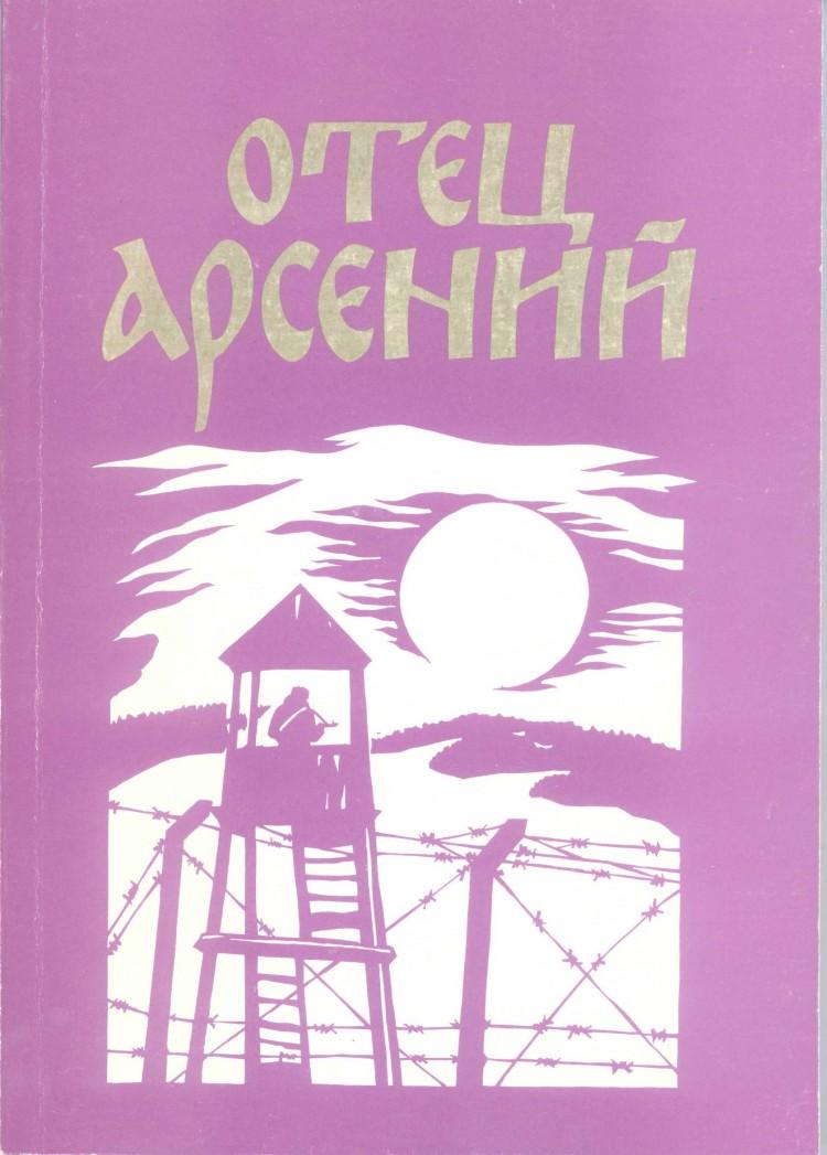 Книга отец арсений скачать
